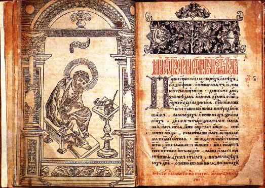«Апостол» Ивана Федорова..png