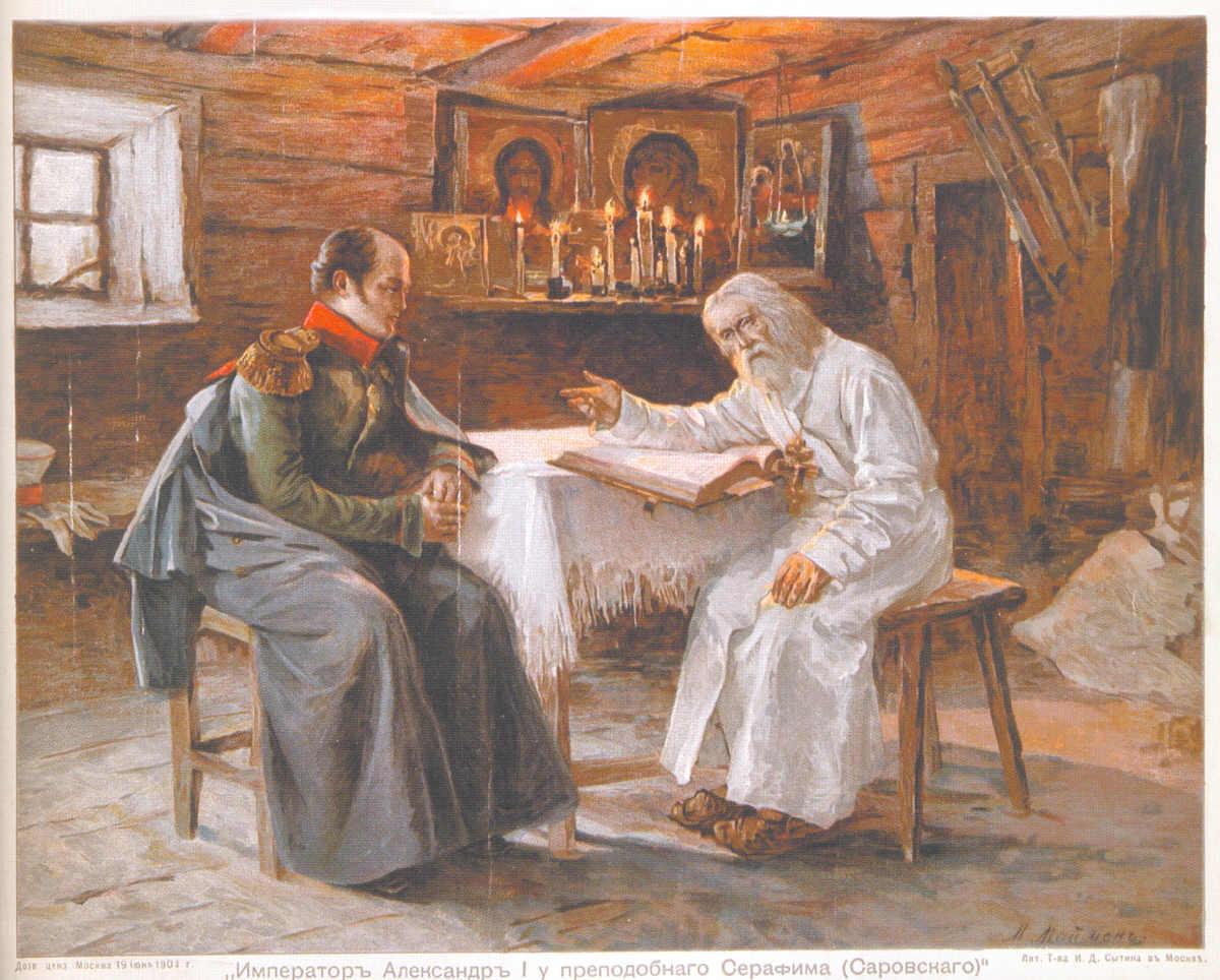 Александр 1 и Серафим Саровский.jpeg