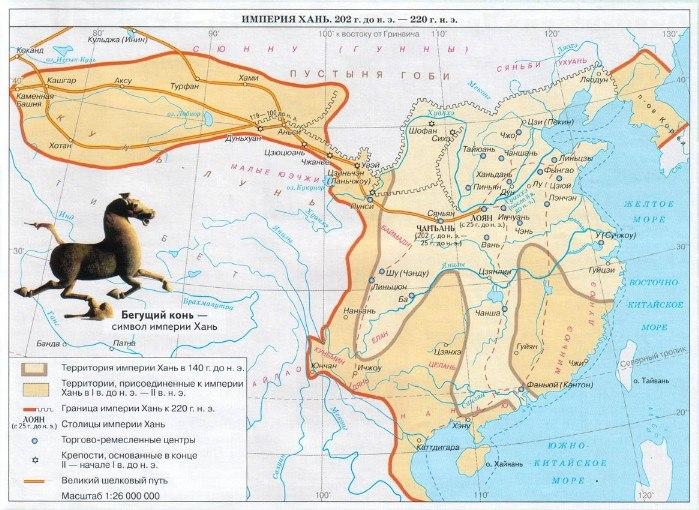 Карта-династия-хань.jpg