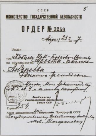Ордер на арест, 1947.jpg
