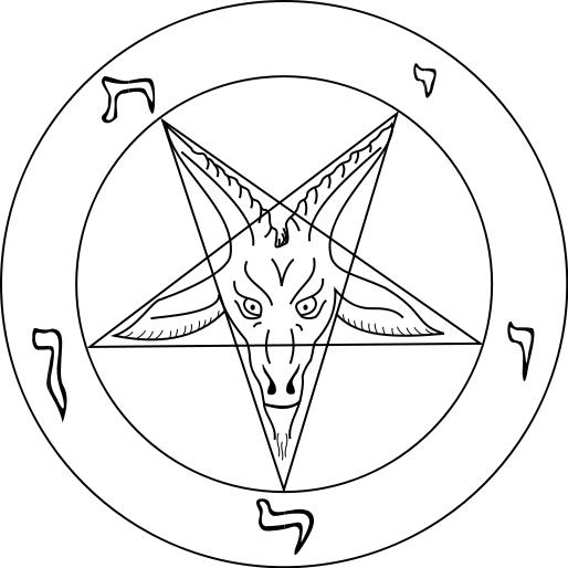 Печать Бафомета — официальный символ Церкви Сатаны.png