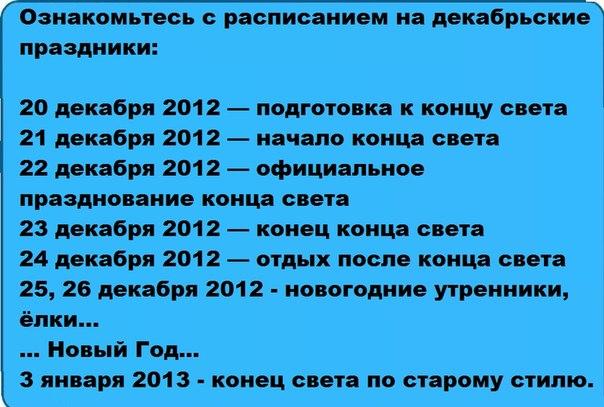 Расписание Нового года 2013.jpg
