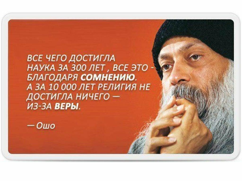 Сомнение в религии - важнее веры.jpg