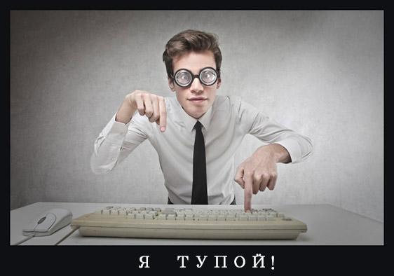 Я-тупой-2.jpg