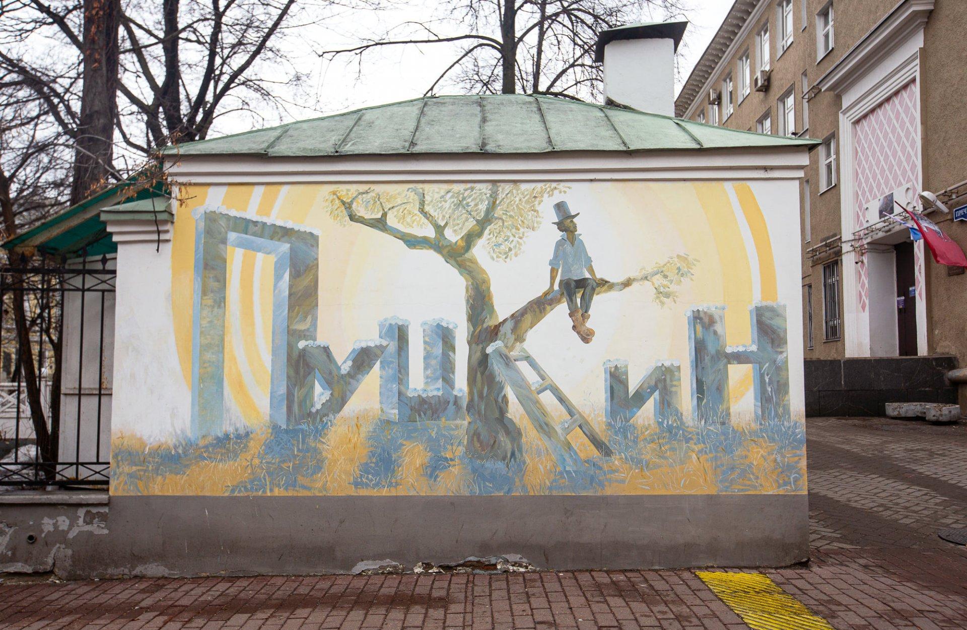 граффити в Хамовниках.jpg