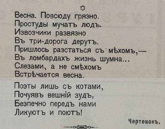 журнал Будильник 1900 г. № 10.jpg