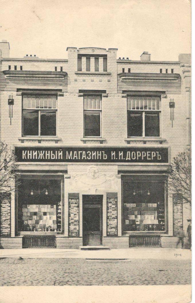 книжный магазин и.и. дорреръ.jpg