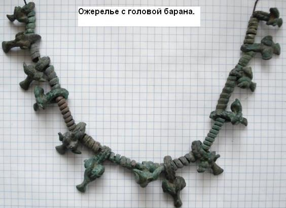 кобozherele_s_golovami_baranov-7.jpg