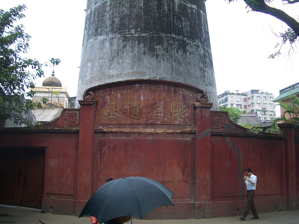 мечеть хуайшан1024px-Huisheng-Mosque-minaret-0462.jpg