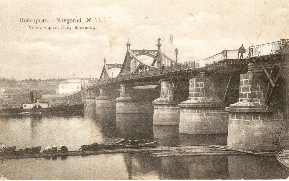 мост через Волхов.jpg