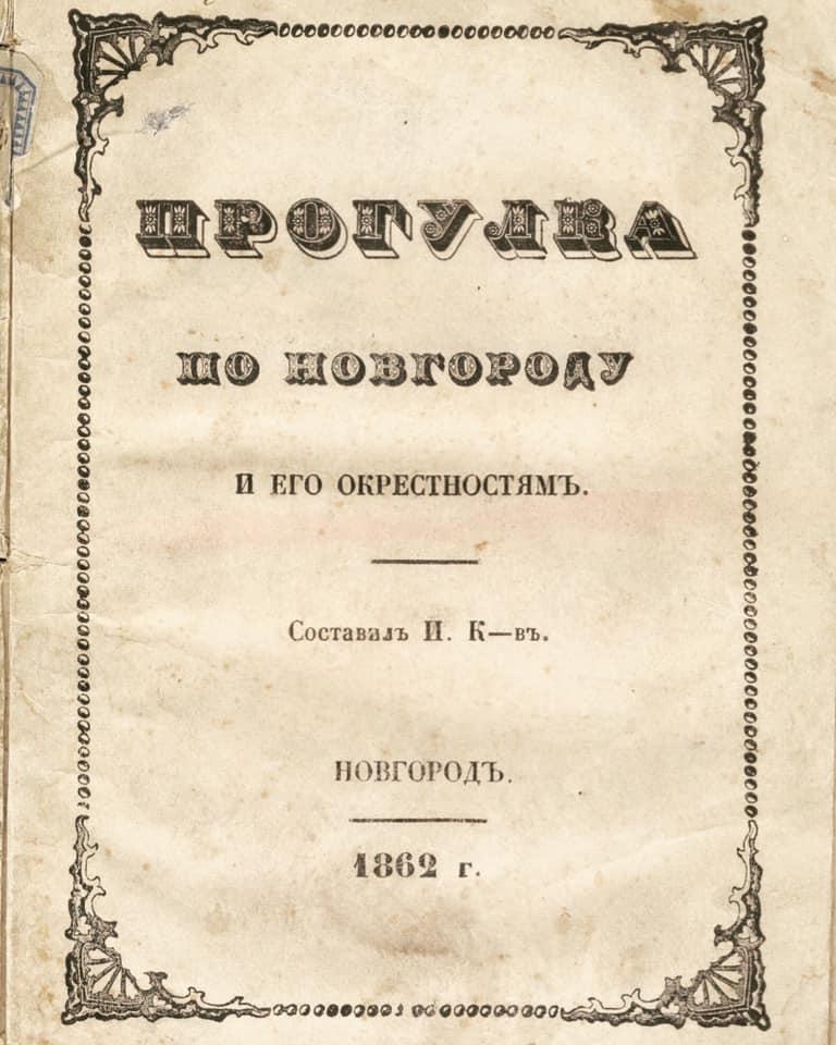 прогулка по Новгороду 1862.jpg