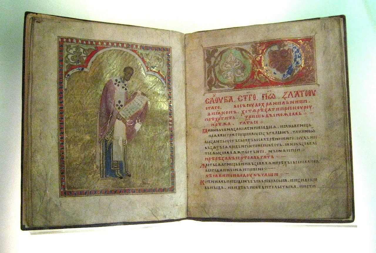 русь1280px-Barlaam_of_Khutyn's_service_book_01.jpg