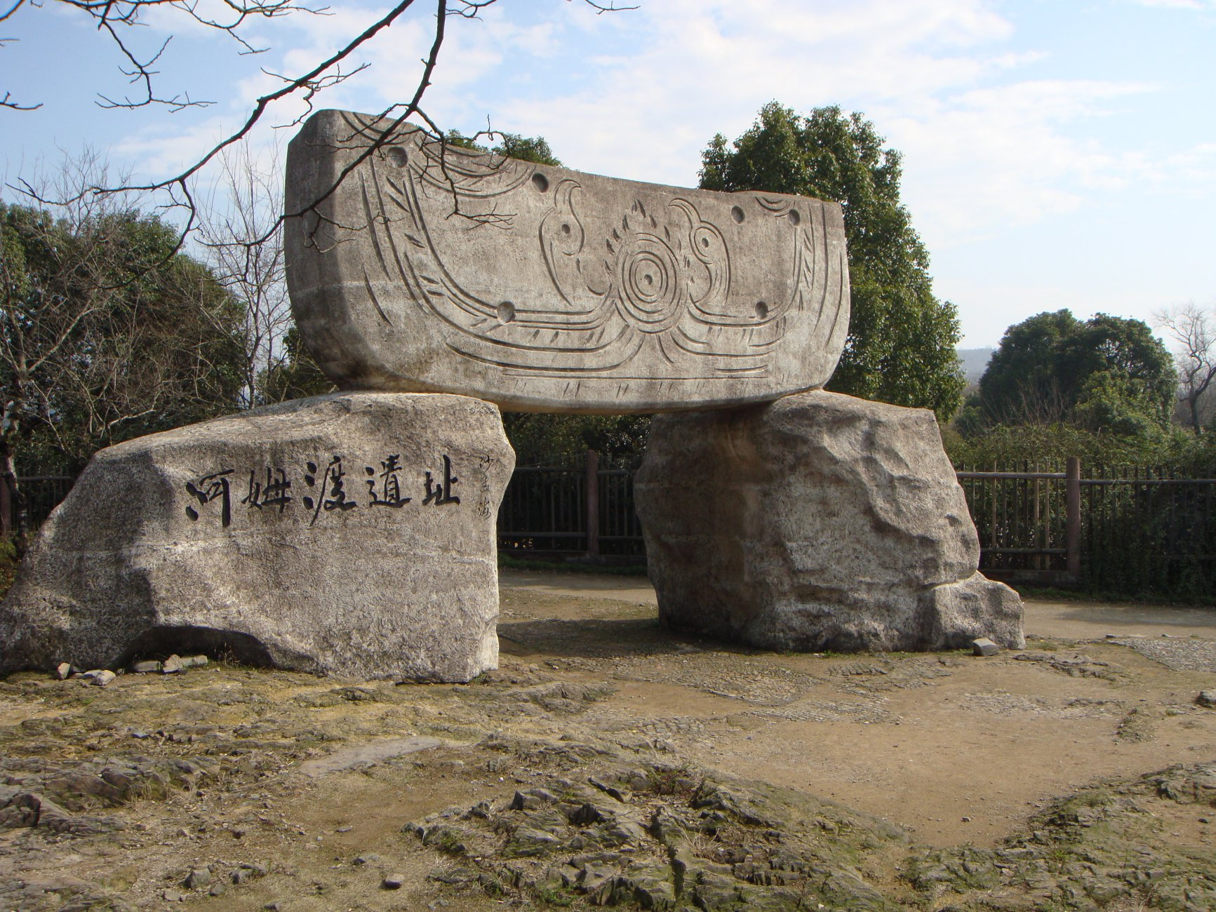 хемудуThe_totem_of_Hemudu_Cultural_Site.JPG