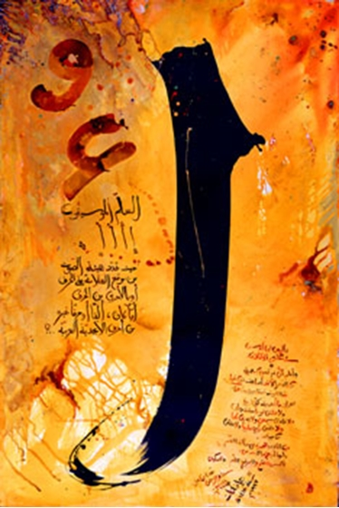 0006256_alif-dhammah-1997-ali-omar-ermes_560.jpeg