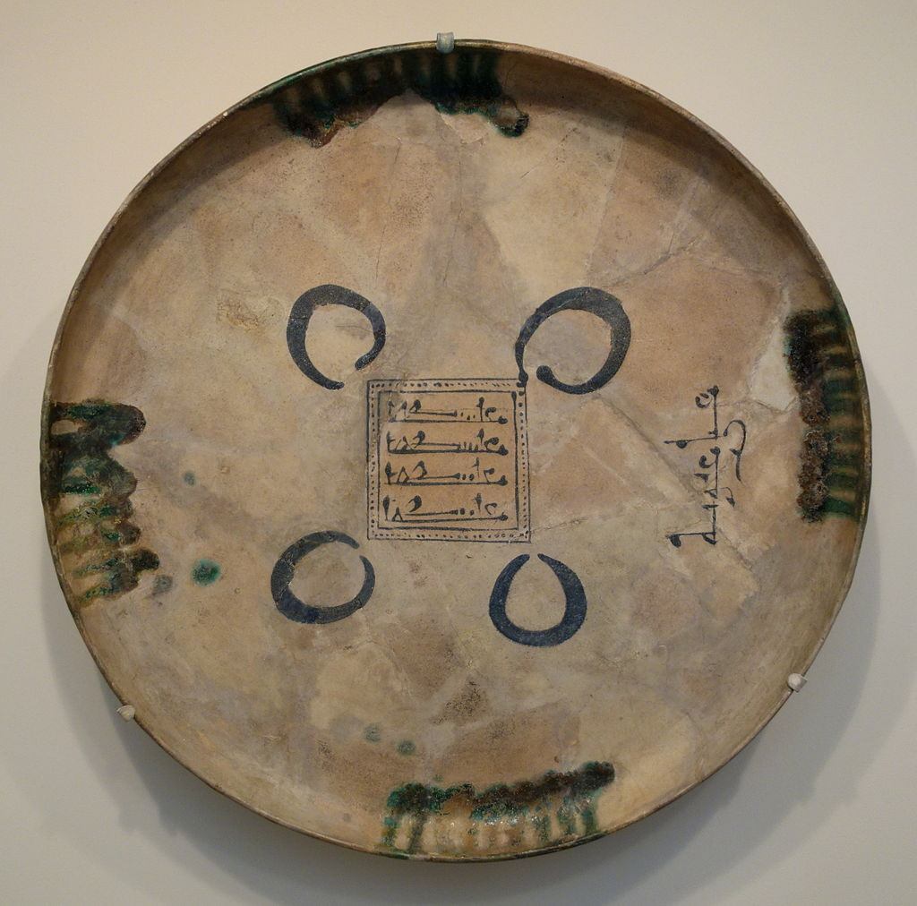10вdCalligraphic_plate,_Iraq,_Abbasid_period,_10th_century_AD,.JPG