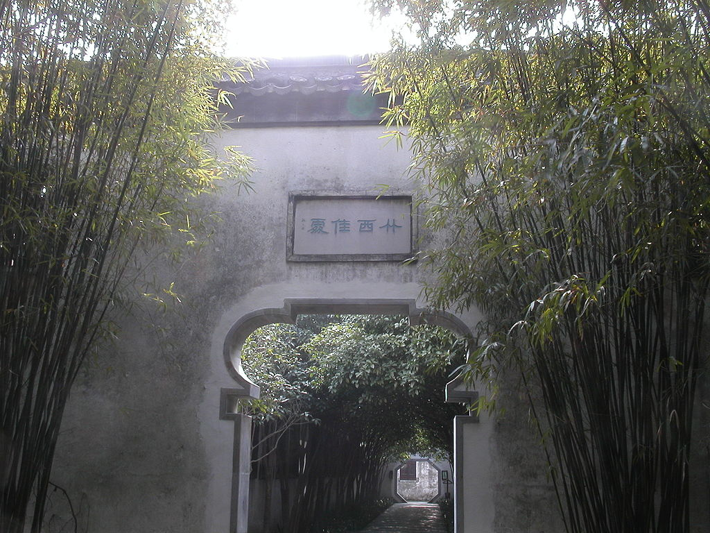 1024px-Bamboo_garden_zxjc.jpg