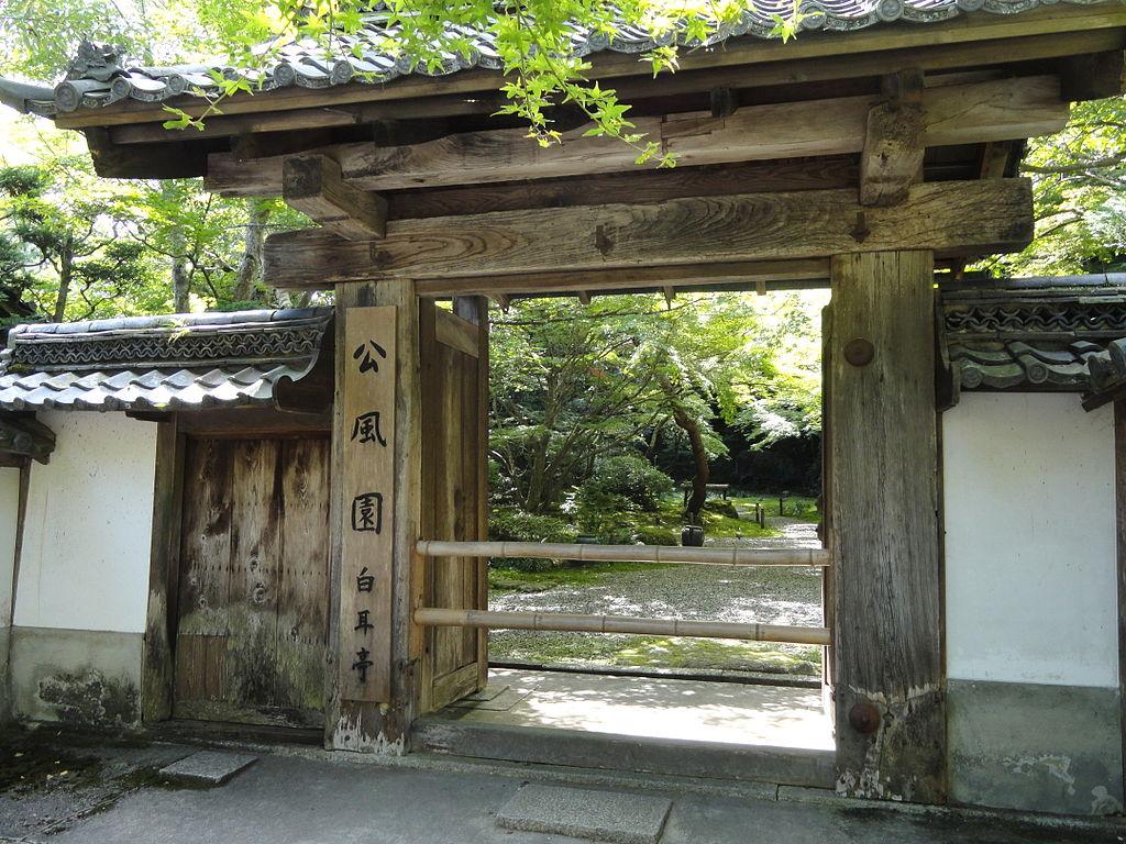 1024px-Inner_gate_-_Ishiyamadera_-_Otsu,_Shiga_-_DSC07366.JPG