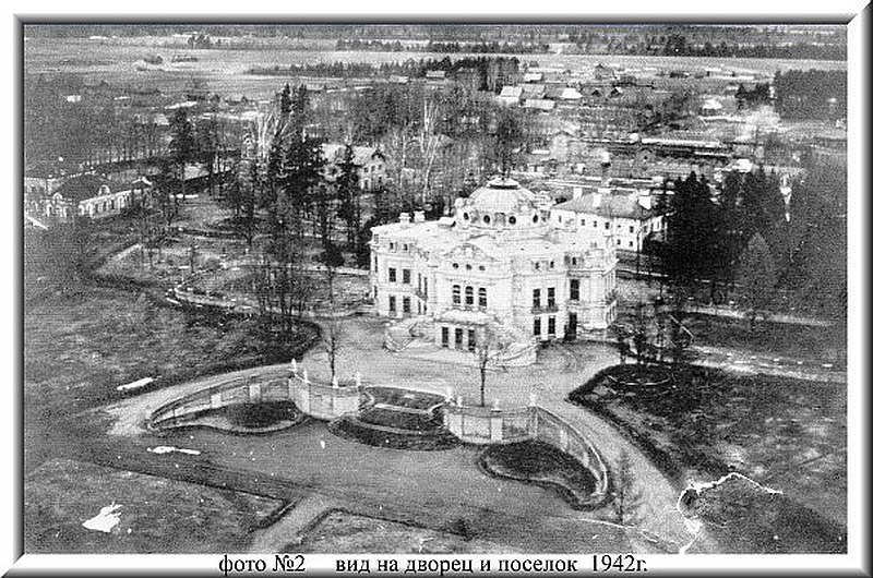 119.Вид на дворец, 1942 год.jpg