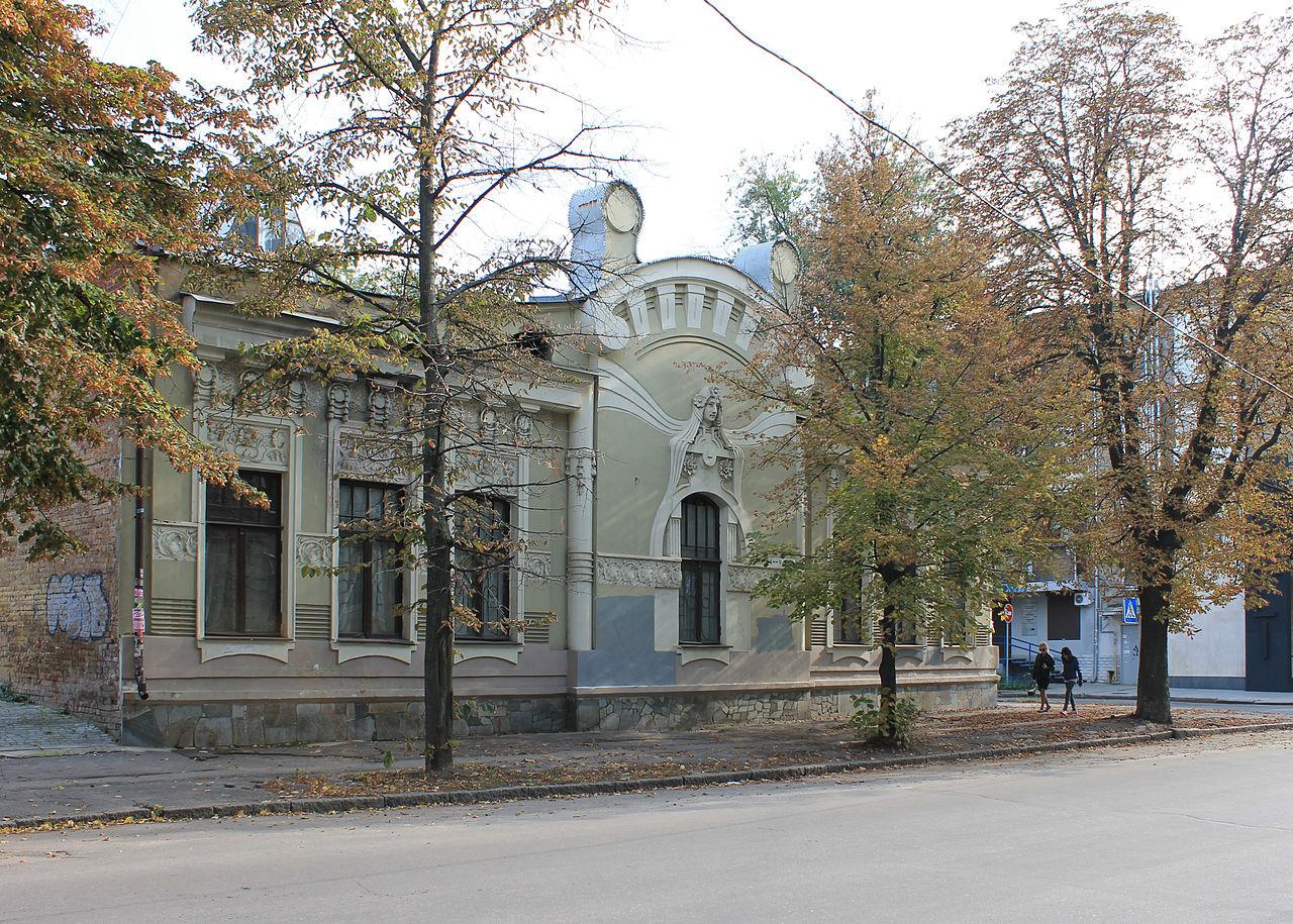 1280px-Каразіна,5,м.Харків.JPG