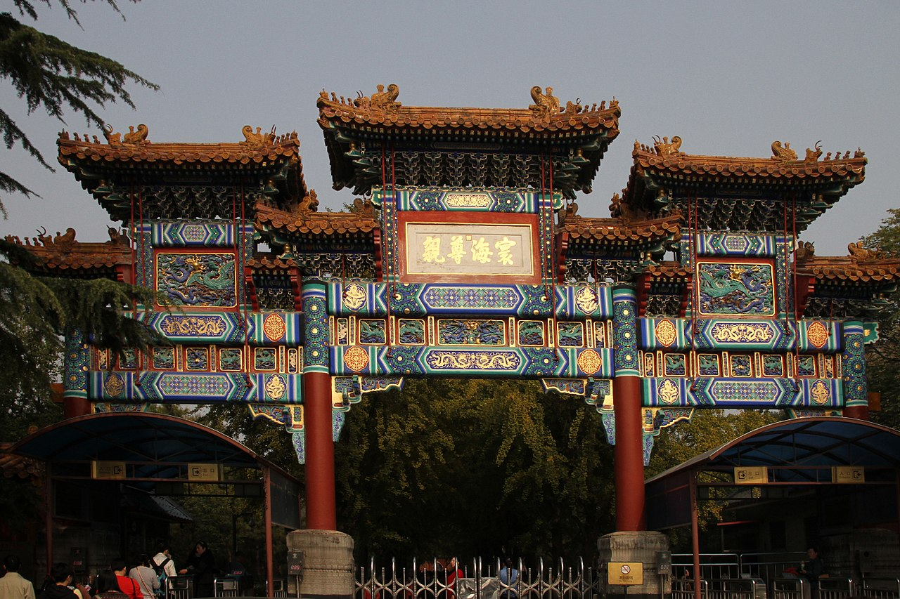 1280px-Beijing-Lamakloster_Yonghe-02-Torbogen-gje.jpg