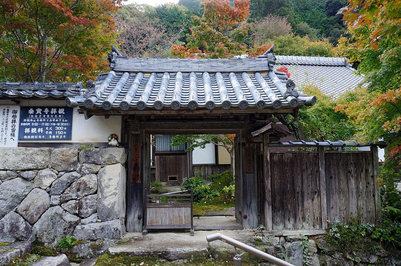 1280px-Kuwanomi-dera_Azuchi_Shiga_pref_Japan11n.jpg