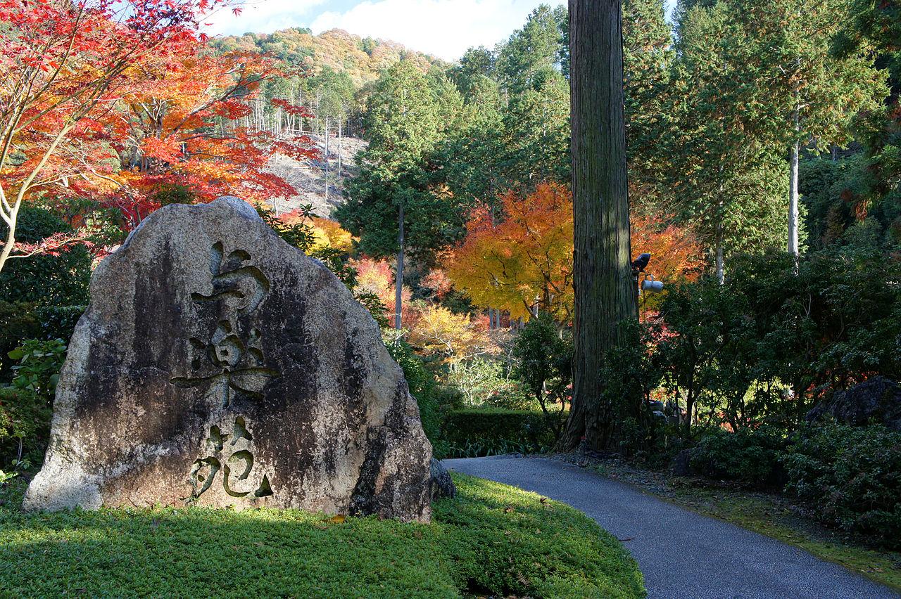1280px-Mimurotoji_Uji_Kyoto_Pref13n4592.jpg