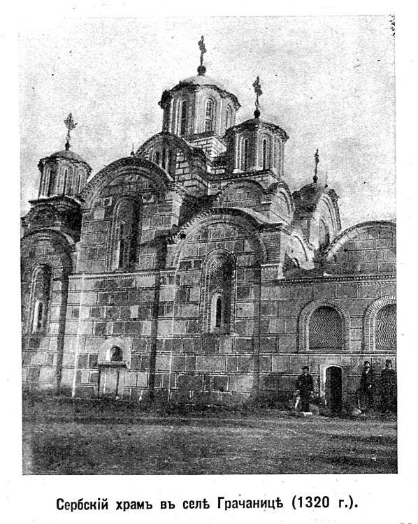 1320 грачаница сербия.jpg
