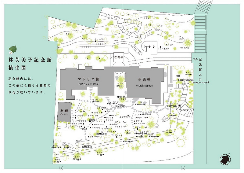 134.Хаяси Фумико.План.jpg