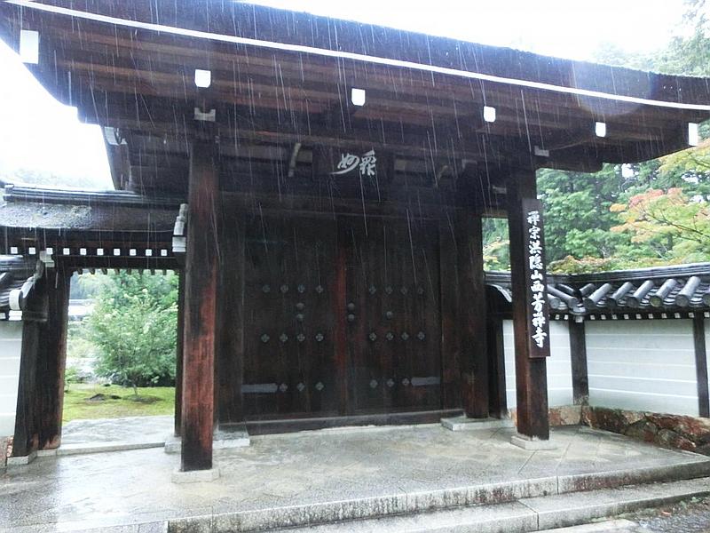 153.Сайхо-дзи.Ворота Сюмёмон.jpg