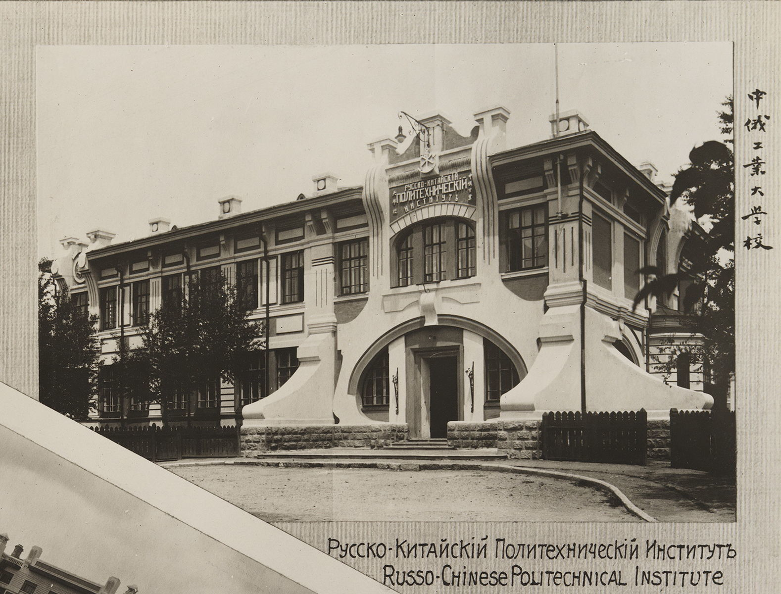 1920 политех Eastern_Railway-_Commercial_Schools_and_Polytechnical_Institute_(14260588203).jpg