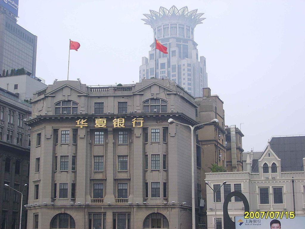 1925 шан1024px-华夏银行_-_panoramio.jpg