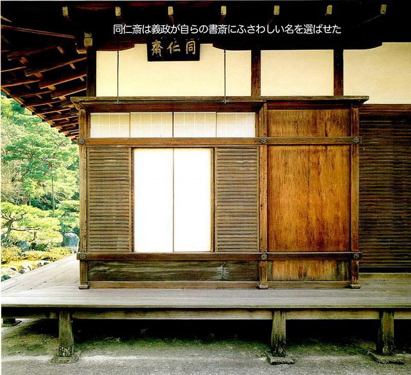 217.Гинкаку-дзи.Тогу-до,чайная комната.jpg