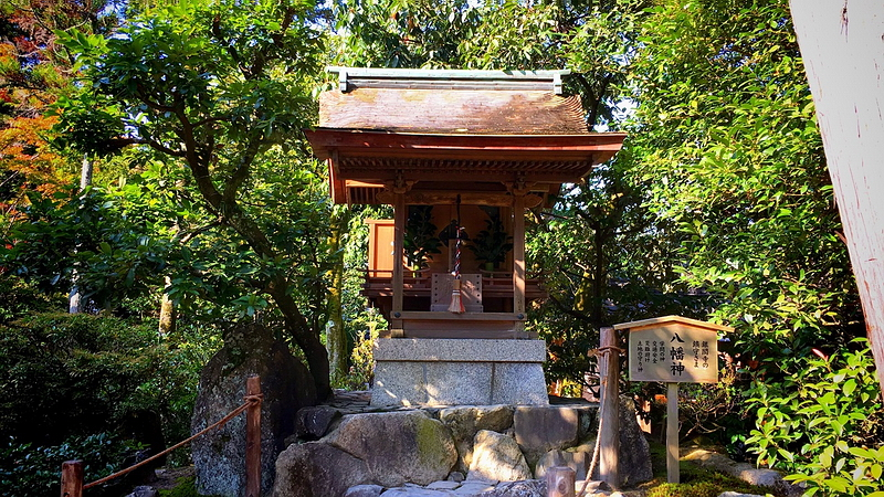 234.Гинкаку-дзи.Святилище Хатимана.jpg