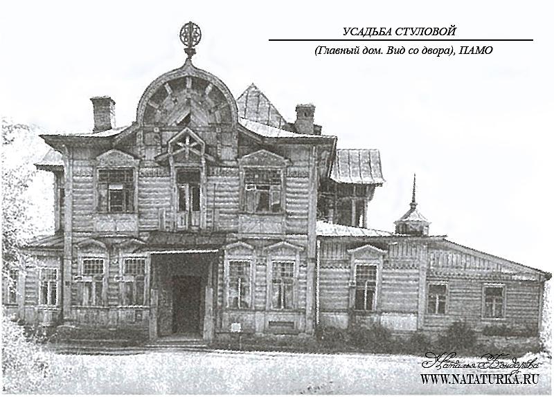 248.Главный дом со стороны двора.jpg