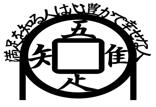 258-4.Рёан-дзи.Цукубаи.jpg