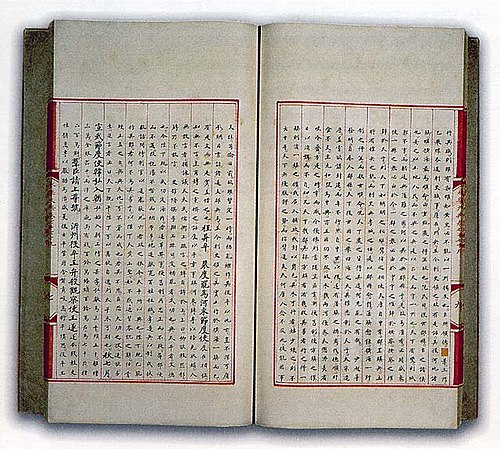 500px-Yongle_Dadian_Encyclopedia_1403.jpg