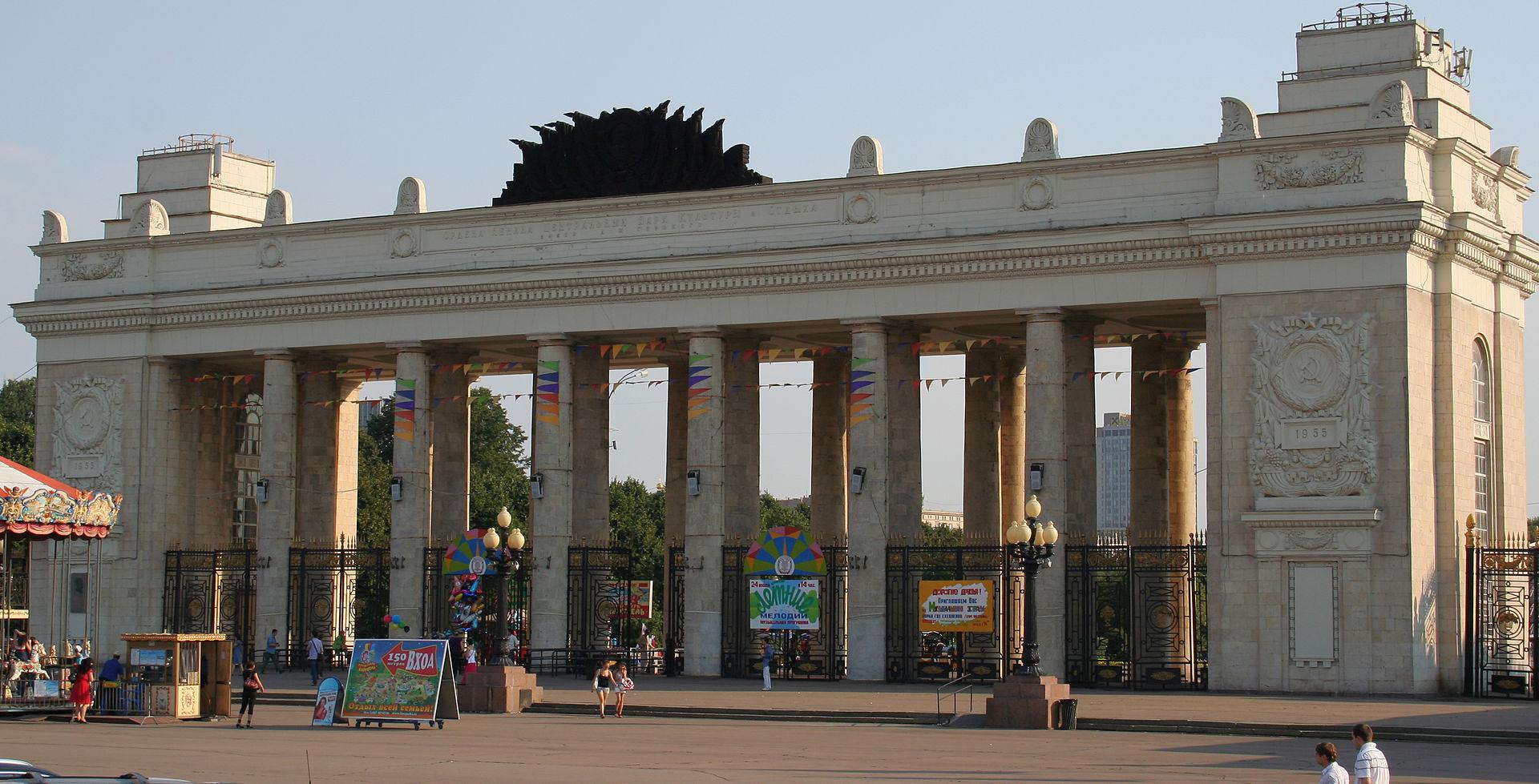 55Moscow_Gorky_Park_entrance.jpg