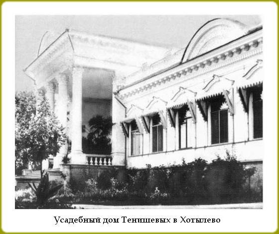 66.Хотылёво. Господский дом, северный фасад.jpg