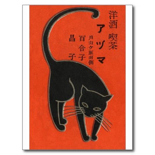 black_cat_art_deco_japanese_vintage_poster_postcard.jpg