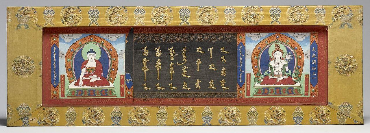 Chinese_-_Mandala_with_the_Buddha_and_Bodhisattvas_-_Walters_3592.jpg
