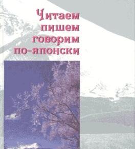 chitaem-pishem-govorim-po-yaponski_43802154_1_F.jpg