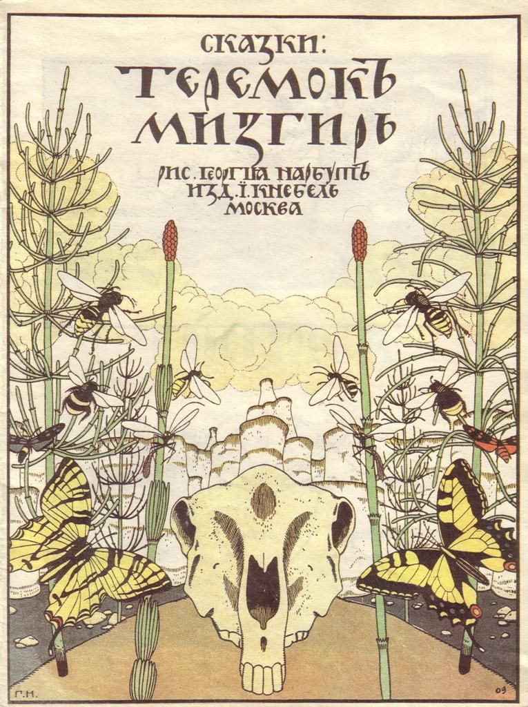 cover-of-fairy-tales-teremok-mizgir-1910.jpg