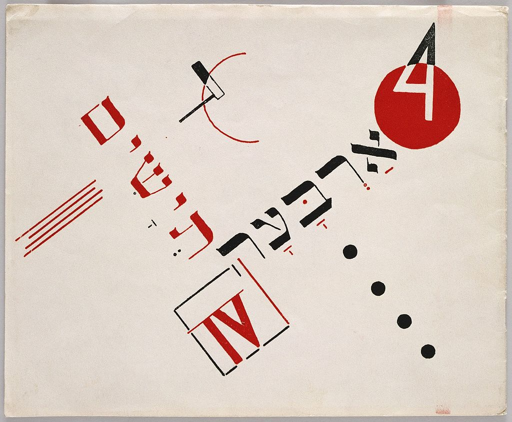 Design_by_El_Lissitzky_1922.jpg