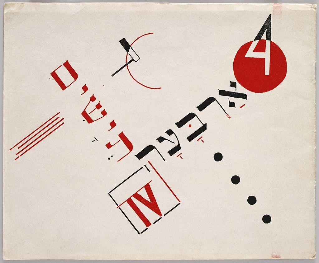 Design_by_El_Lissitzky_1922.jpg