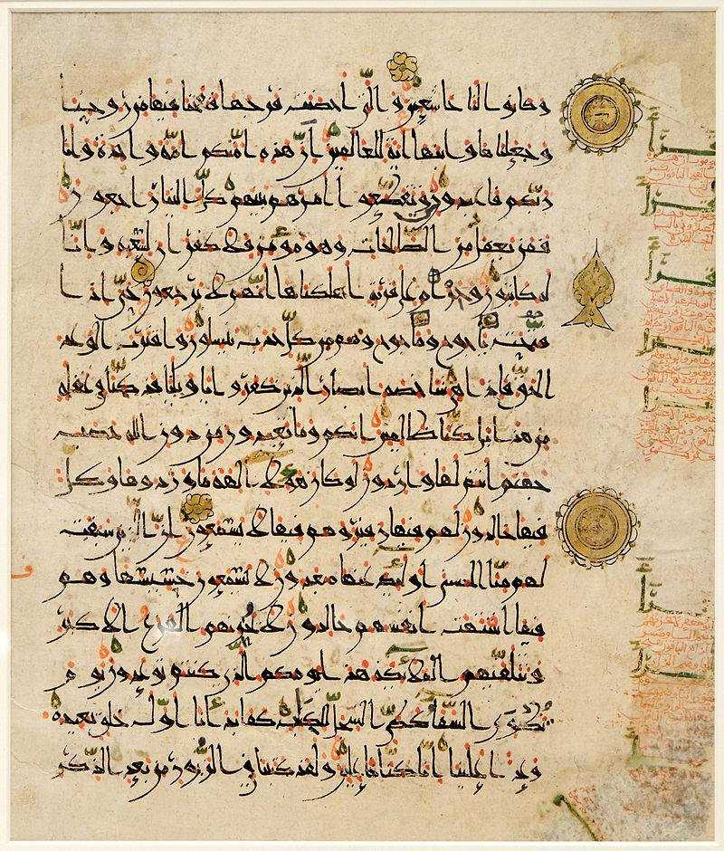 Folio_Quran_Met_62.152.6.jpg