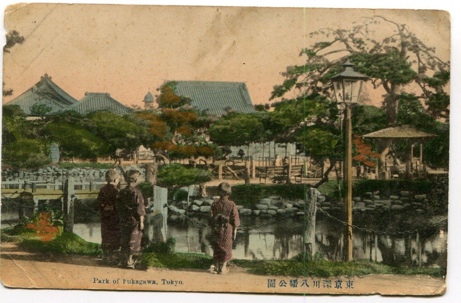 Fukagawa-Park-Kids-old-postcard.jpg