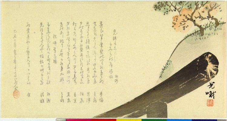 Iijima KogaAN00188647_001_l.jpg