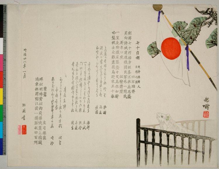 Iijima KogaAN00426803_001_l.jpg