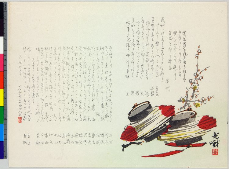 Iijima KogaAN00428066_001_l.jpg