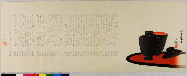 Iijima KogaAN00671891_001_l.jpg